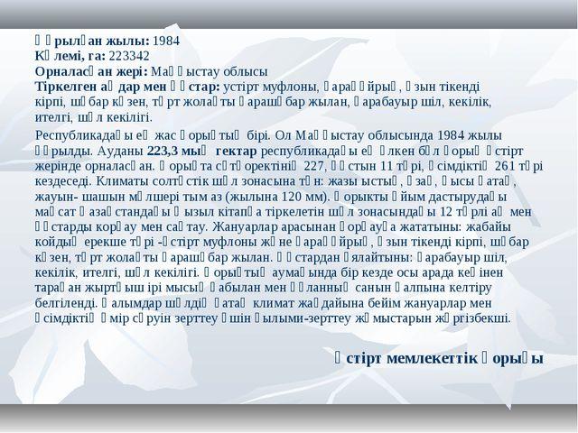 Құрылған жылы: 1984 Көлемі, га: 223342 Орналасқан жері: Маңғыстау облысы Тірк...