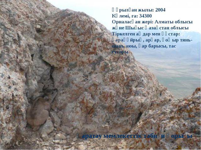 Құрылған жылы: 2004 Көлемі, га: 34300 Орналасқан жері: Алматы облысы және Шығ...