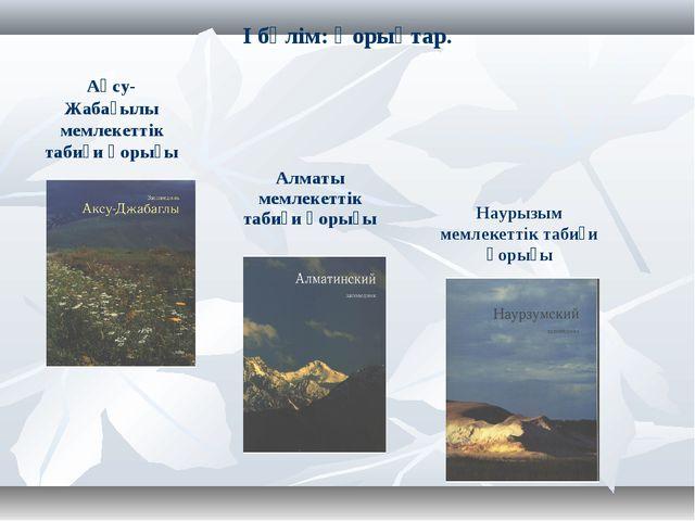 І бөлім: Қорықтар. Ақсу-Жабағылы мемлекеттік табиғи қорығы Алматы мемлекеттік...