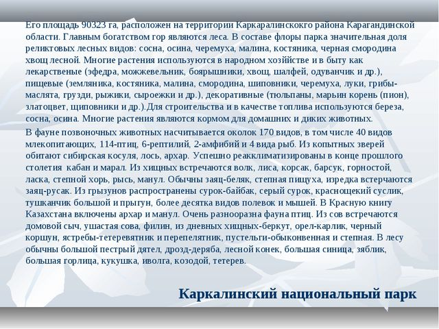 Его площадь 90323 га, расположен на территории Каркаралинскокго района Карага...