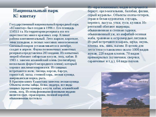 Национальный парк Көкшетау Государственный национальный природный парк «Көкше...