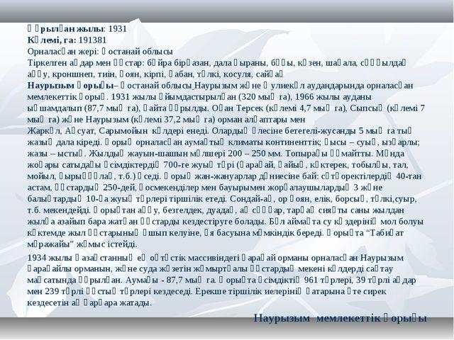 Құрылған жылы: 1931 Көлемі, га: 191381 Орналасқан жері: Қостанай облысы Тірке...