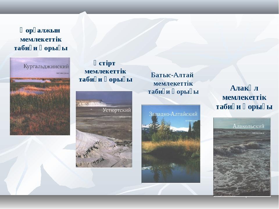 Қорғалжын мемлекеттік табиғи қорығы Үстірт мемлекеттік табиғи қорығы Батыс-Ал...