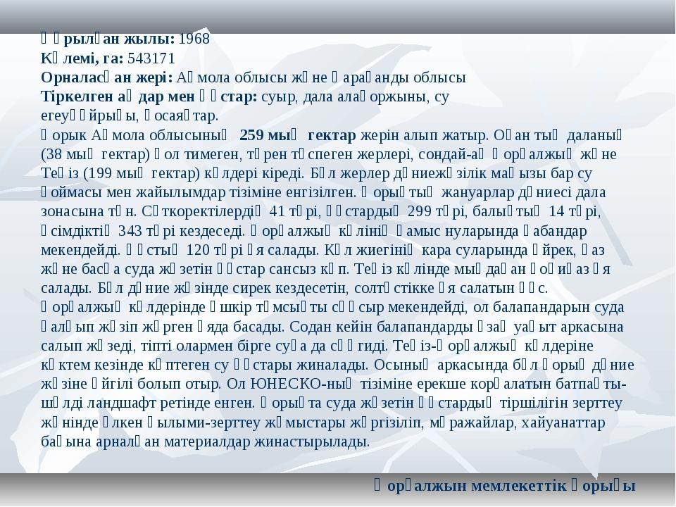Құрылған жылы: 1968 Көлемі, га: 543171 Орналасқан жері: Ақмола облысы және Қа...