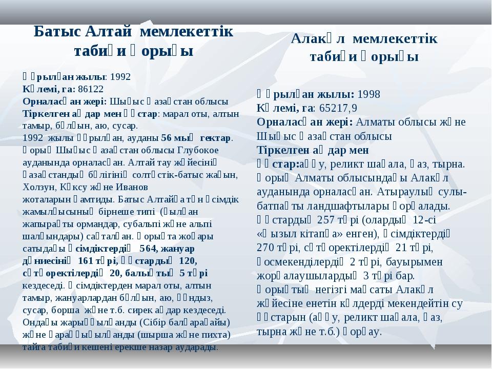 Батыс Алтай мемлекеттік табиғи қорығы Құрылған жылы: 1992 Көлемі, га: 86122 О...