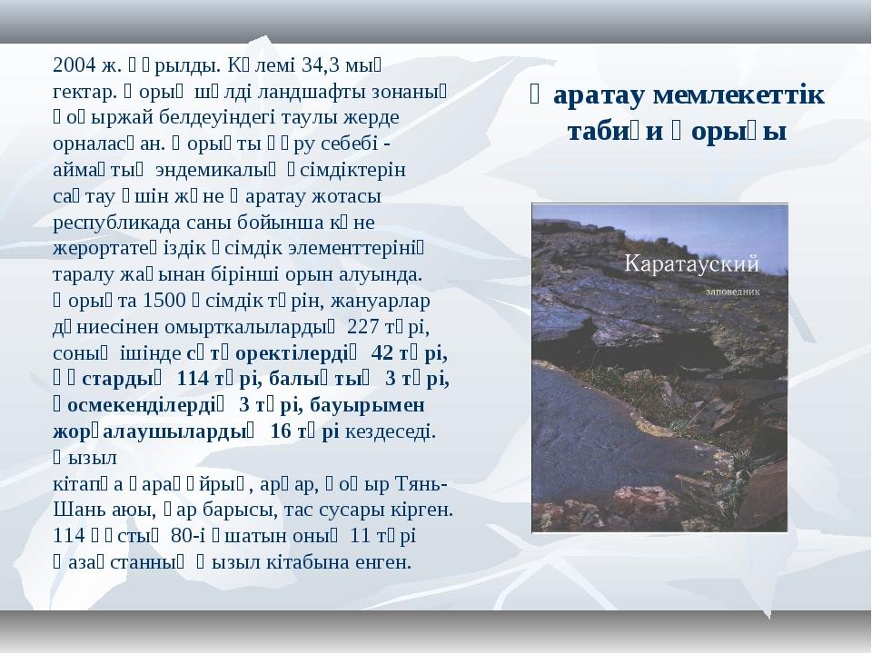 Қаратау мемлекеттік табиғи қорығы 2004ж. құрылды. Көлемі34,3 мың гектар. Қо...