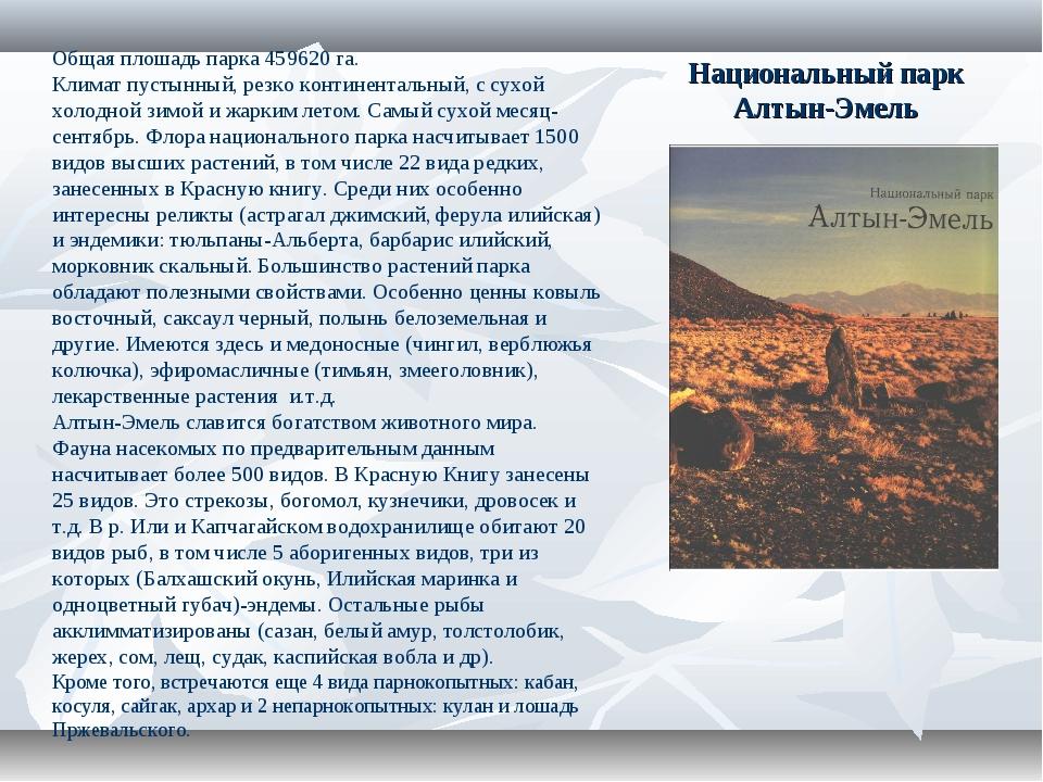 Национальный парк Алтын-Эмель Общая плошадь парка 459620 га. Климат пустынный...