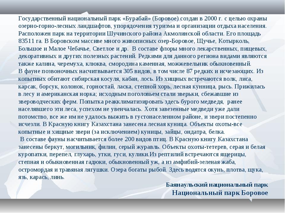 Государственный национальный парк «Бурабай» (Боровое) создан в 2000 г. с цель...