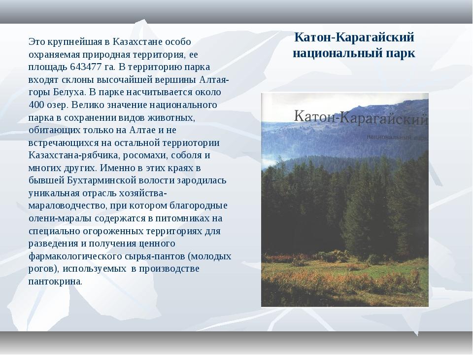 Катон-Карагайский национальный парк Это крупнейшая в Казахстане особо охраняе...