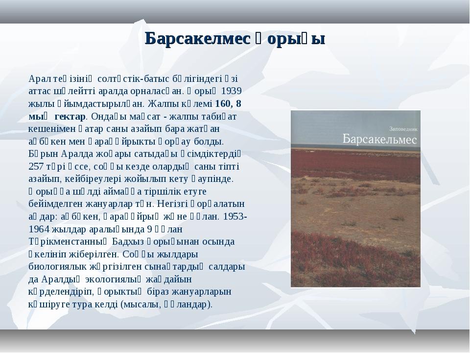 Барсакелмес қорығы Арал теңізініңсолтүстік-батыс бөлігіндегі өзі аттас шөлей...
