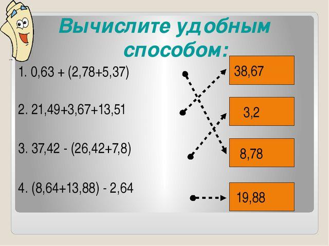 Вычислите удобным способом: 1. 0,63 + (2,78+5,37) 2. 21,49+3,67+13,51 3. 37,4...