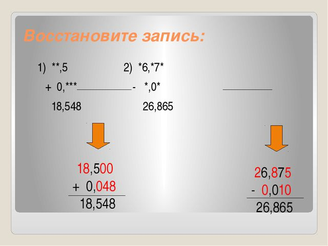 Восстановите запись: 1) **,5 2) *6,*7* + 0,*** - *,0* 18,548 26,865 26,875 -...