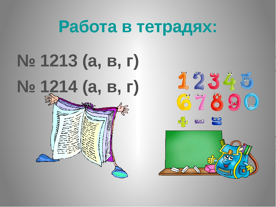 Работа в тетрадях: № 1213 (а, в, г) № 1214 (а, в, г) Работаем самостоятельно...