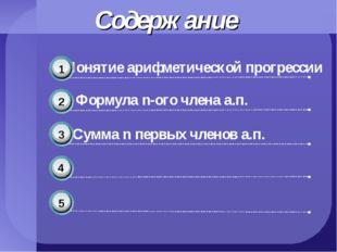 Содержание Понятие арифметической прогрессии Формула n-ого члена а.п. Сумма n
