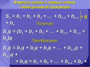 Формула суммы n первых членов геометрической прогрессии Sn = b1 + b2 + b3 + …