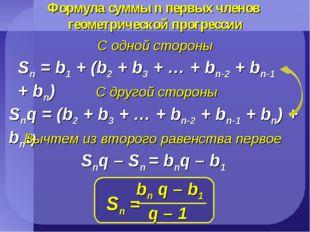 Формула суммы n первых членов геометрической прогрессии Sn = b1 + (b2 + b3 +