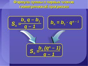 Формула суммы n первых членов геометрической прогрессии