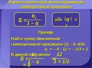 Формула суммы бесконечно убывающей геометрической прогрессии Пример: Найти су