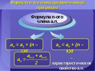 Формула n-ого члена арифметической прогрессии – характеристическое свойство а
