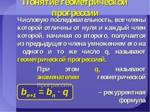 Понятие геометрической прогрессии Числовую последовательность, все члены кото