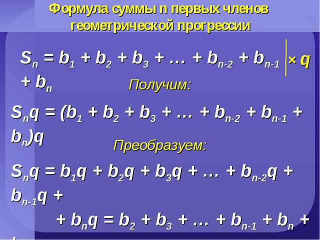 Формула суммы n первых членов геометрической прогрессии Sn = b1 + b2 + b3 + …...