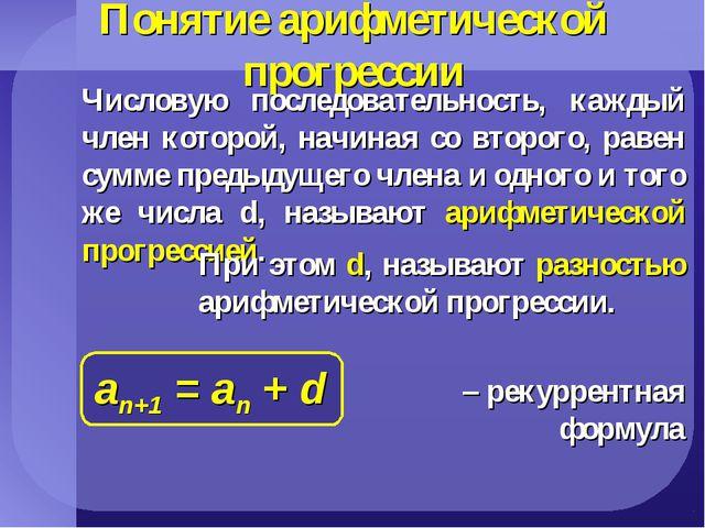 Понятие арифметической прогрессии Числовую последовательность, каждый член ко...