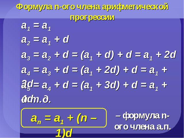 Формула n-ого члена арифметической прогрессии – формула n-ого члена а.п. a2 =...