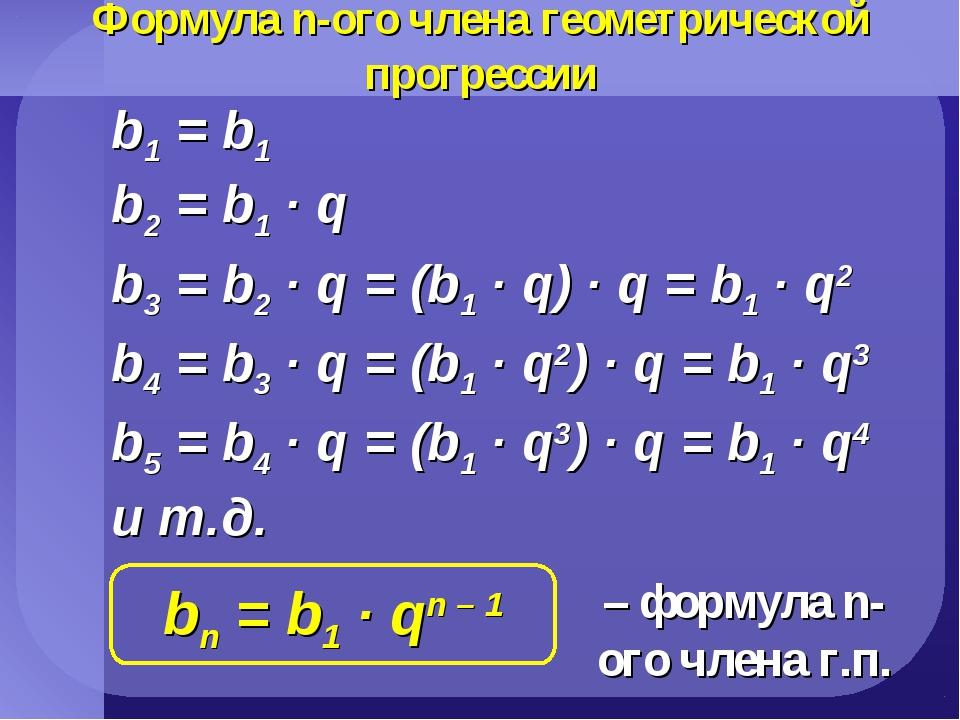 Формула n-ого члена геометрической прогрессии – формула n-ого члена г.п. b2 =...