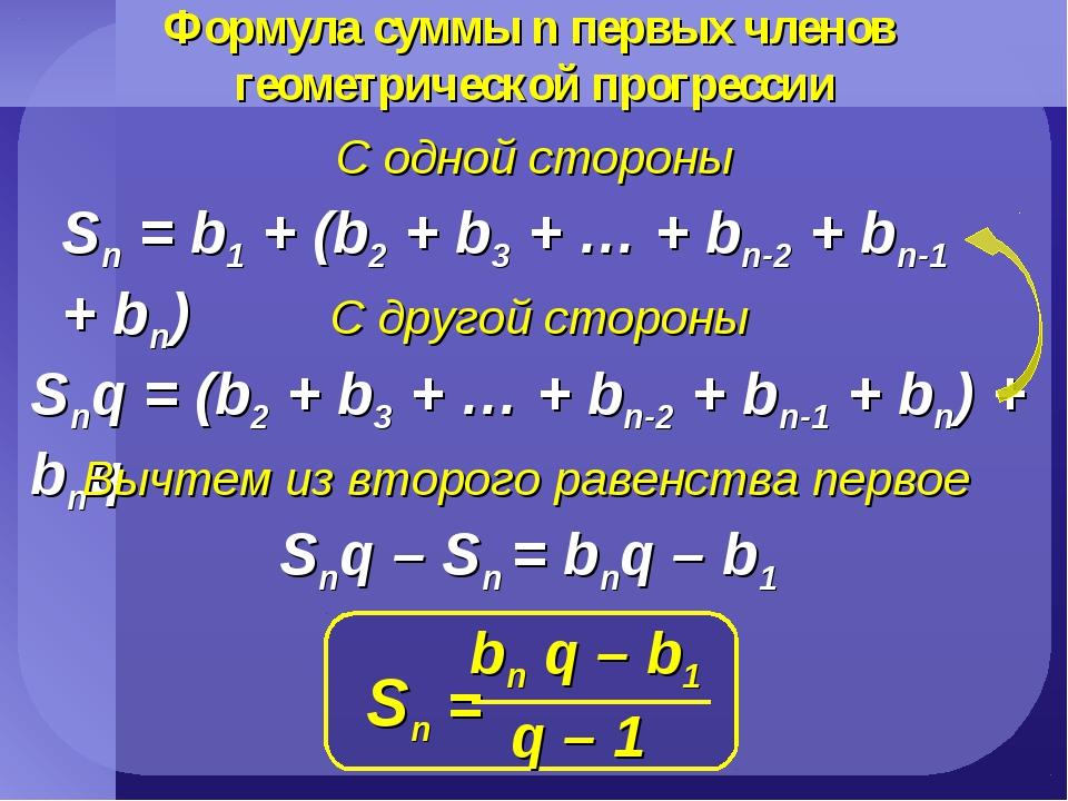 Формула суммы n первых членов геометрической прогрессии Sn = b1 + (b2 + b3 +...