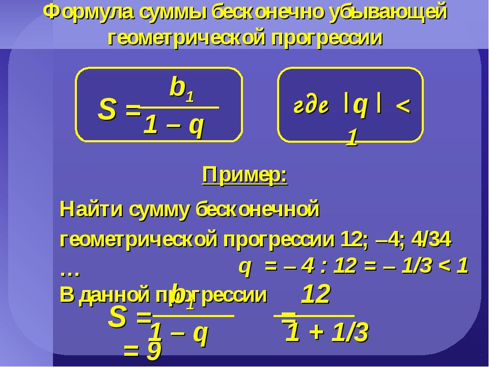 Формула суммы бесконечно убывающей геометрической прогрессии Пример: Найти су...