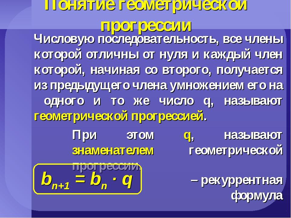 Понятие геометрической прогрессии Числовую последовательность, все члены кото...