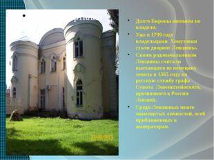 Долго Бироны имением не владели. Уже в 1799 году владельцами Хомутовки стали