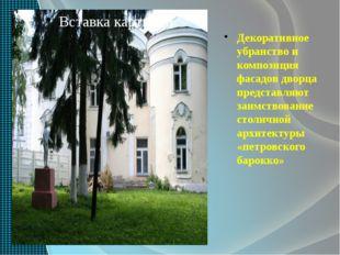 Декоративное убранство и композиция фасадов дворца представляют заимствование
