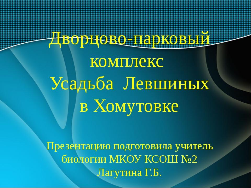 Дворцово-парковый комплекс Усадьба Левшиных в Хомутовке Презентацию подготов...