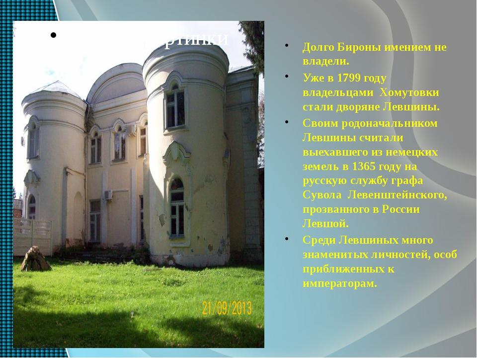 Долго Бироны имением не владели. Уже в 1799 году владельцами Хомутовки стали...