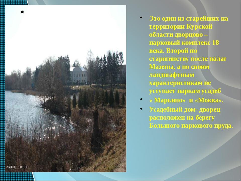 Это один из старейших на территории Курской области дворцово – парковый компл...