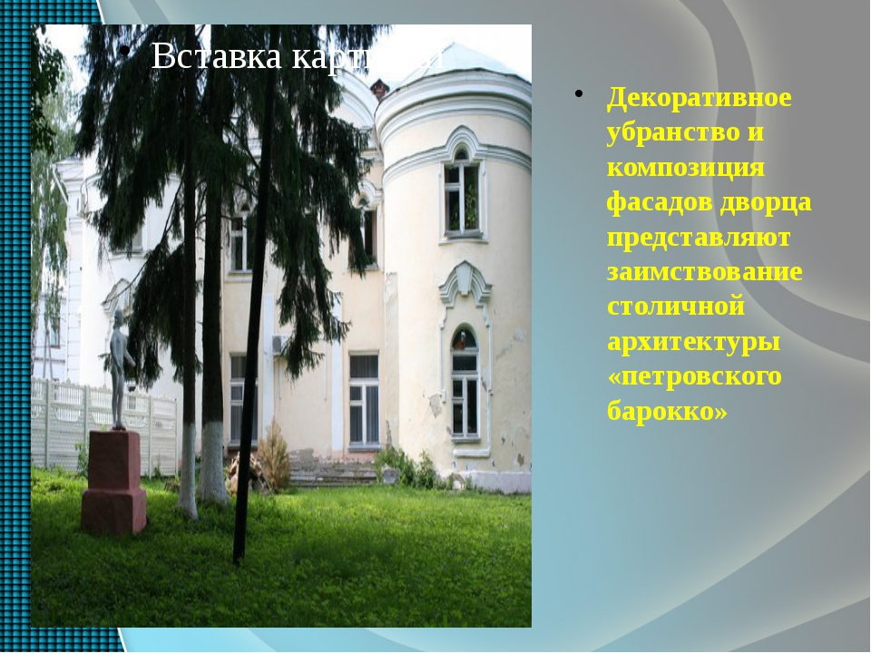 Декоративное убранство и композиция фасадов дворца представляют заимствование...
