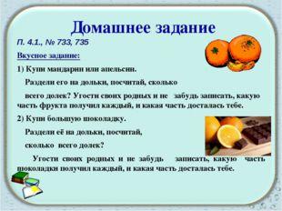 Домашнее задание П. 4.1., № 733, 735 Вкусное задание: 1) Купи мандарин или а
