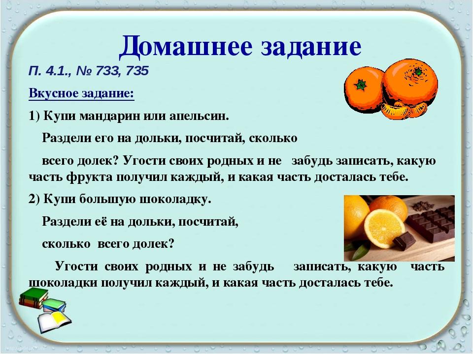 Домашнее задание П. 4.1., № 733, 735 Вкусное задание: 1) Купи мандарин или а...