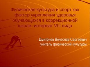 Физическая культура и спорт как фактор укрепления здоровья обучающихся в корр