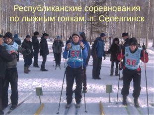Республиканские соревнования по лыжным гонкам. п. Селенгинск