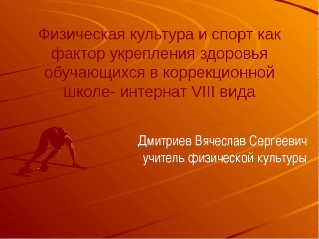 Физическая культура и спорт как фактор укрепления здоровья обучающихся в корр...