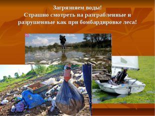 Загрязняем воды! Страшно смотреть на разграбленные и разрушенные как при бомб