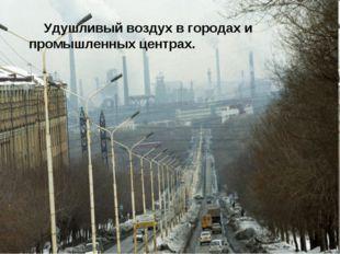 Удушливый воздух в городах и промышленных центрах.