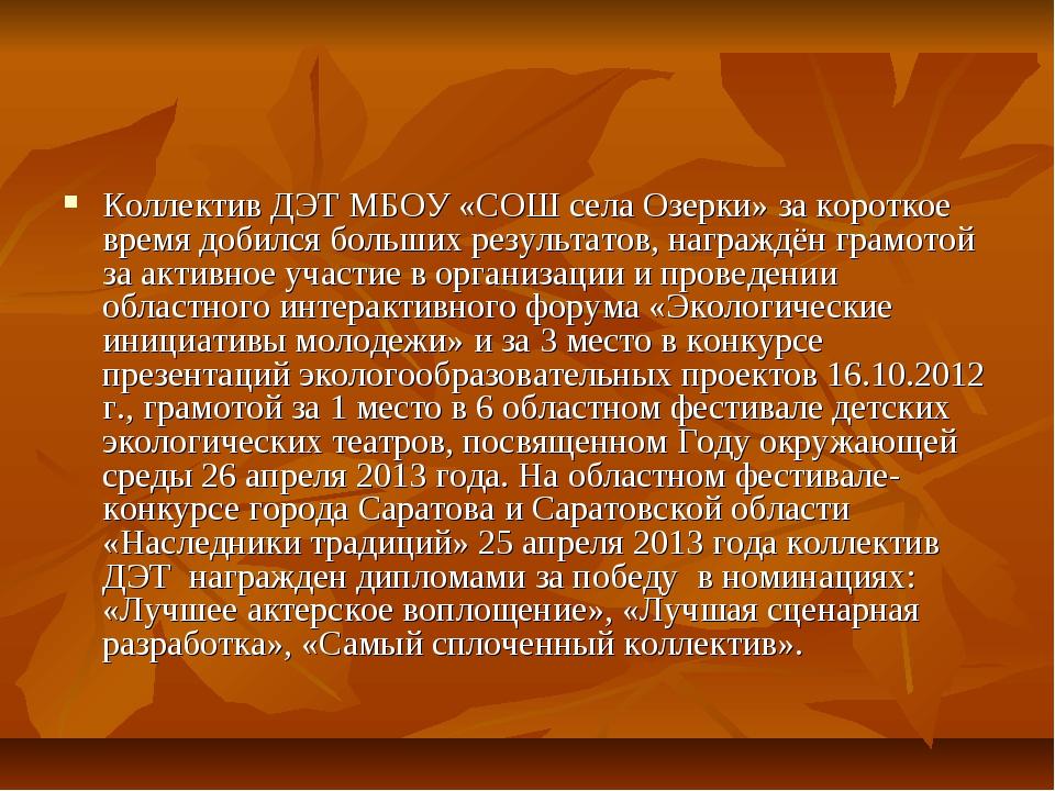 Коллектив ДЭТ МБОУ «СОШ села Озерки» за короткое время добился больших резуль...