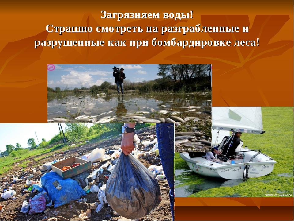 Загрязняем воды! Страшно смотреть на разграбленные и разрушенные как при бомб...