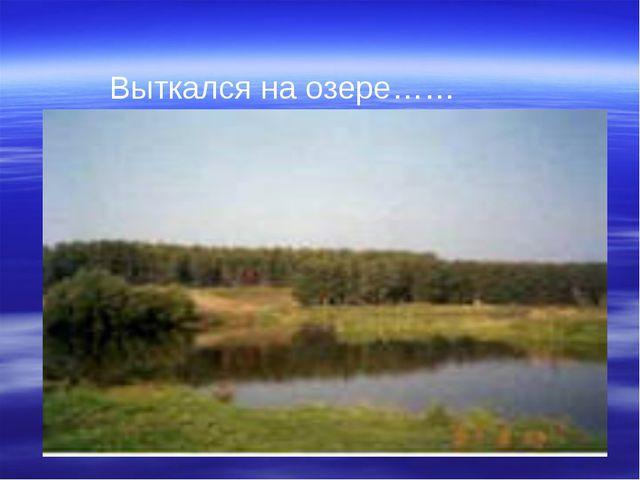 Выткался на озере……