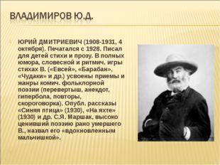 ЮРИЙ ДМИТРИЕВИЧ (1908-1931, 4 октября). Печатался с 1928. Писал для детей сти