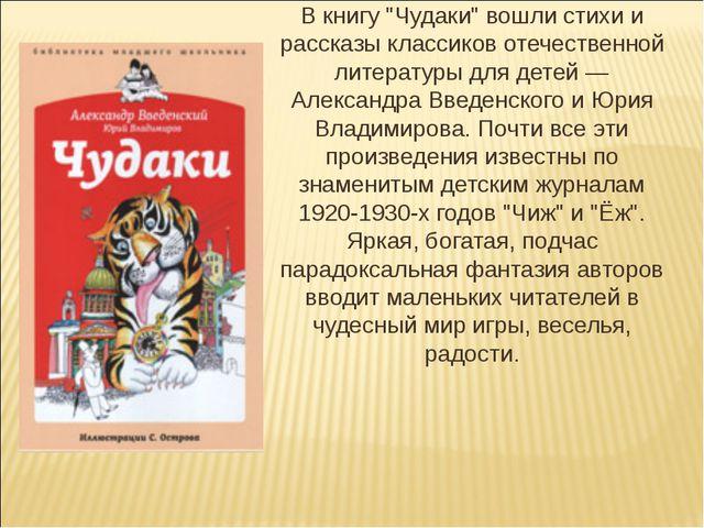 """В книгу """"Чудаки"""" вошли стихи и рассказы классиков отечественной литературы дл..."""