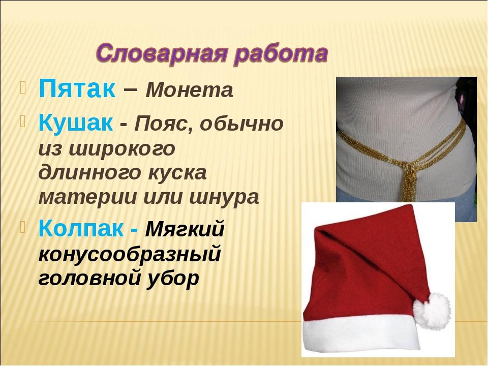 Пятак – Монета Кушак - Пояс, обычно из широкого длинного куска материи или шн...